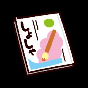しょしゃの教科書のイラスト(参考書)