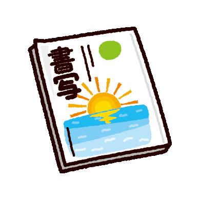 書写の教科書のイラスト(参考書)
