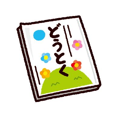 どうとくの教科書のイラスト(参考書)