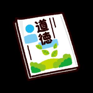 道徳の教科書のイラスト(参考書)