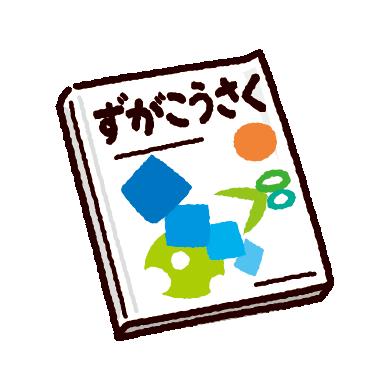 ずがこうさくの教科書のイラスト(参考書)