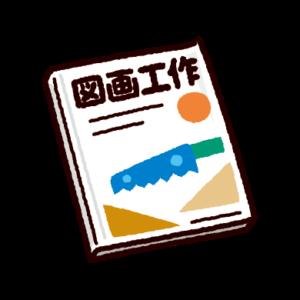 図画工作の教科書のイラスト(参考書)