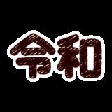 文字のイラスト(令和)