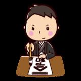令和のイラスト(書道・書き初め・男性)