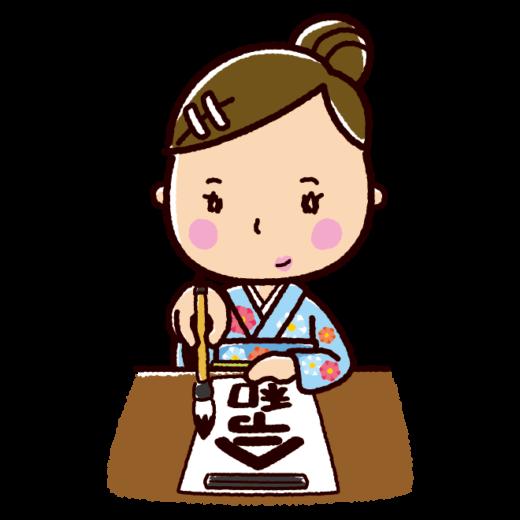 令和のイラスト(書道・書き初め・女性)
