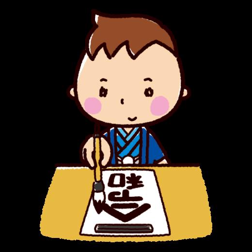 令和のイラスト(書道・書き初め・男の子)