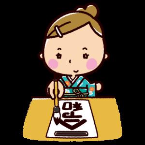 令和のイラスト(書道・書き初め・女の子)