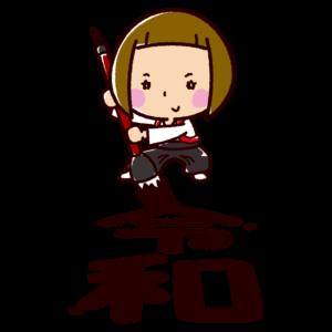 令和のイラスト(書道パフォーマンス・女の子)