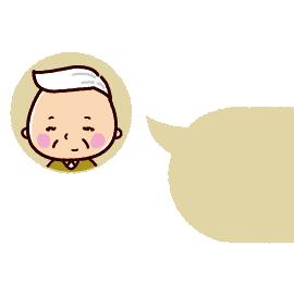 吹き出しのイラスト(SNS・会話・おじいさん)(2カット)