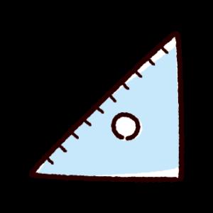 文房具のイラスト(三角定規)