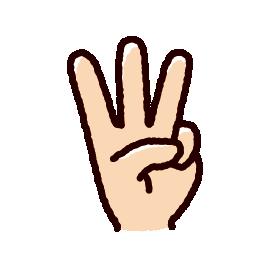 指のイラスト(三本指)