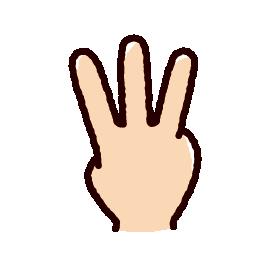 指のイラスト(三本指)(2カット)