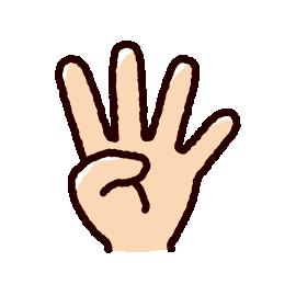 指のイラスト(四本指)