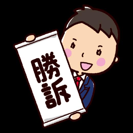 勝訴のイラスト(男性)
