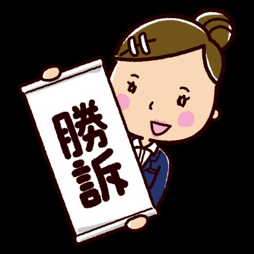 勝訴のイラスト(女性)