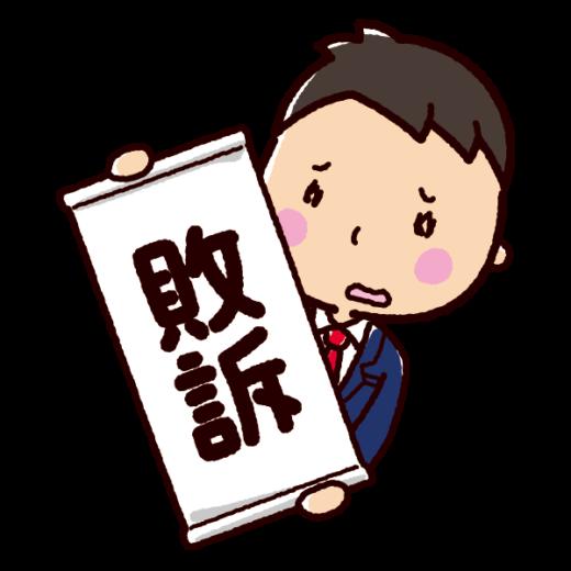 敗訴のイラスト(男性)