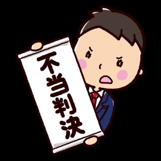 不当判決のイラスト(男性)