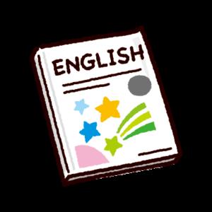 英語の教科書のイラスト(参考書)