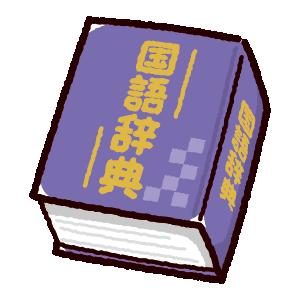 国語辞典のイラスト(辞書)