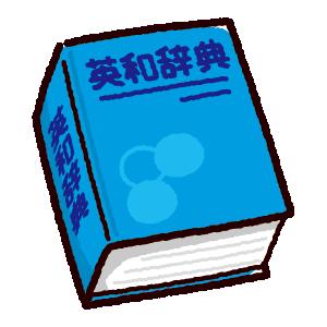 英和辞典のイラスト(辞書)
