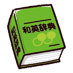 和英辞典のイラスト(辞書)