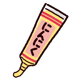 にんにくのイラスト(チューブ)(2カット)