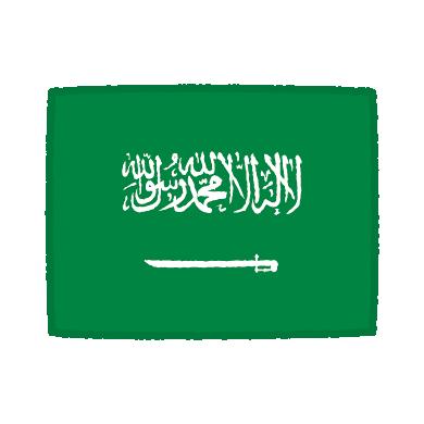 国旗のイラスト(サウジアラビア王国)(2カット)