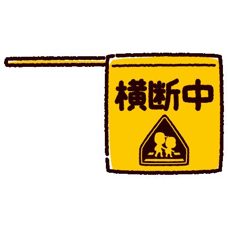 交通安全のイラスト(横断旗)(4カット)