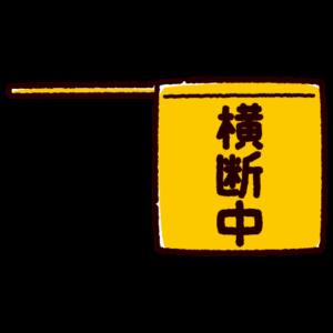 横断旗のイラスト