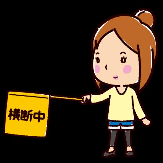横断旗を持つ女性のイラスト(交通安全・スクールガード・PTA)(2カット)