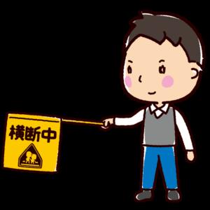 横断旗を持つ男性のイラスト(交通安全・スクールガード・PTA)