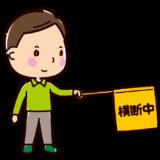 横断旗を持つ男性のイラスト(スクールガード・PTA)