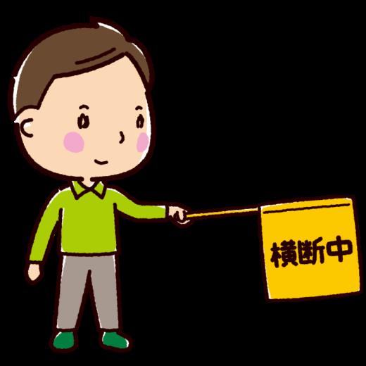 横断旗を持つ男性のイラスト(交通安全・スクールガード・PTA)(2カット)