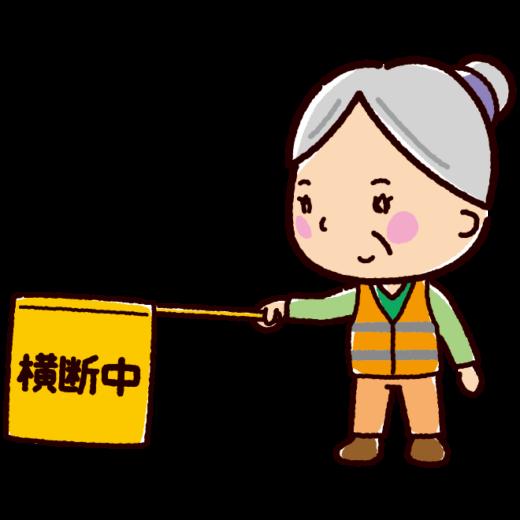 横断旗を持つ年配女性のイラスト(交通安全・スクールガード・緑のおじさん)(2カット)