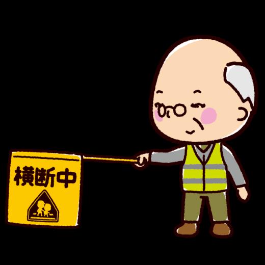 横断旗を持つ年配男性のイラスト(交通安全・スクールガード・緑のおじさん)(2カット)