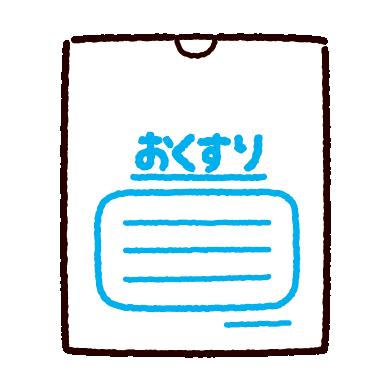 おくすり袋のイラスト(2カット)