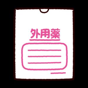 外用薬のイラスト(くすり袋)