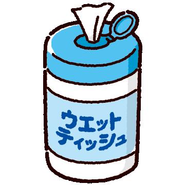 ウエットティッシュのイラスト(筒型)(2カット)