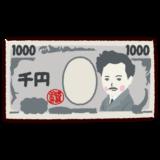 千円札のイラスト(紙幣・お金)
