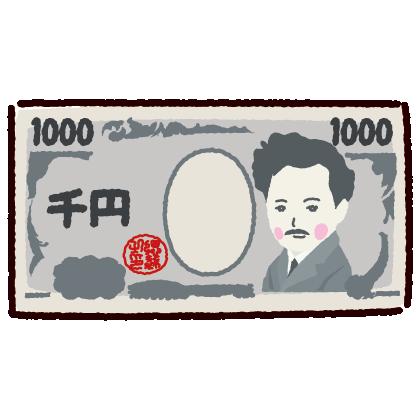 千円札のイラスト(紙幣・お金)(2カット)