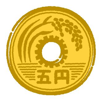 五円玉のイラスト(硬貨・お金)(4カット)
