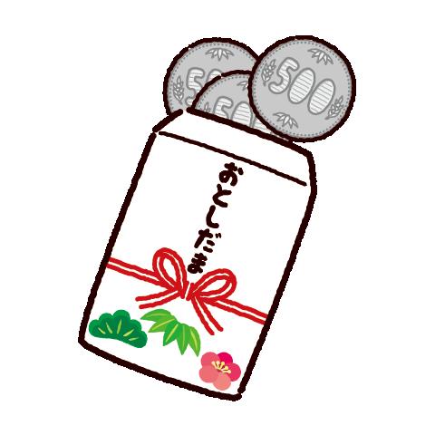 お年玉のイラスト(500円玉)(2カット)