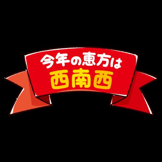 文字のイラスト(今年の恵方は西南西2020)(2カット・2カラー)