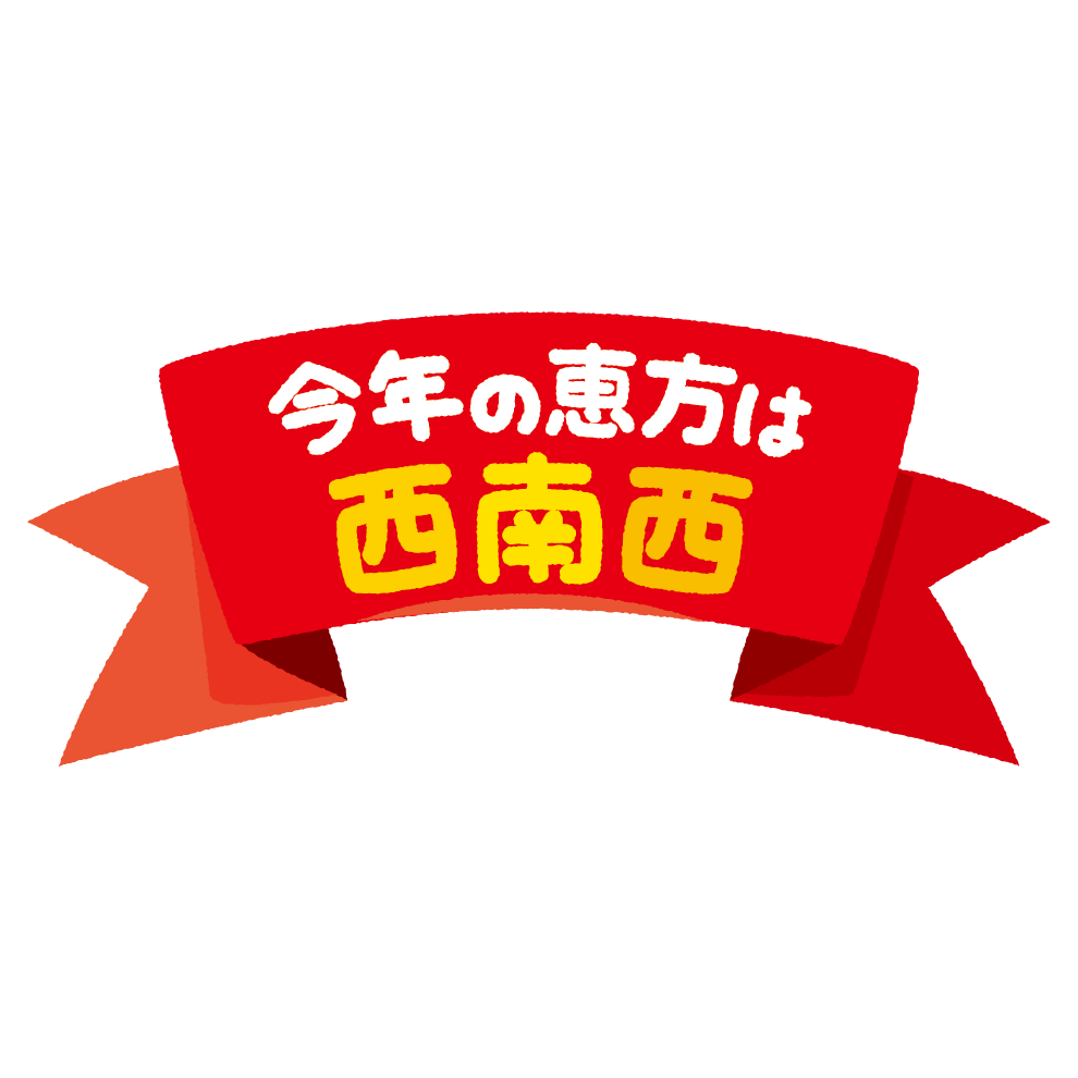 恵方 2020