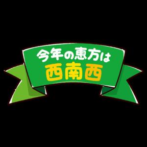 文字のイラスト(今年の恵方は西南西2020)