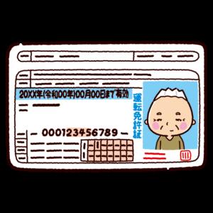 運転免許証のイラスト(老人・男性)