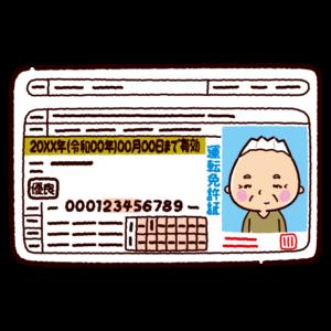 運転免許証のイラスト(老人・男性・優良)