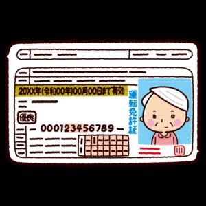 運転免許証のイラスト(老人・女性・優良)