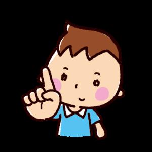 指で数を数えるイラスト(男の子・1)