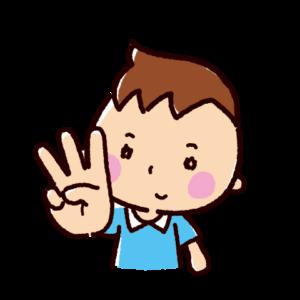 指で数を数えるイラスト(男の子・3)